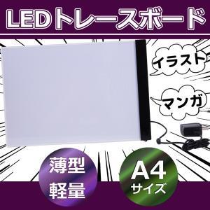 LED トレース台 A4 サイズ 光源の3段階調整可能 軽量 薄型 マンガ イラスト デッサン イラ...
