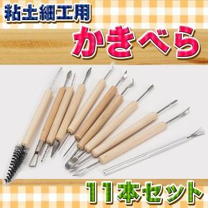 粘土道具 11本セット かきべらセット クラフト 工具 ツール