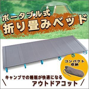 超軽量 折りたたみ 式 ベッド キャンプ ポータブル ソロキャンプ グランピング 災害 対策 コンパ...