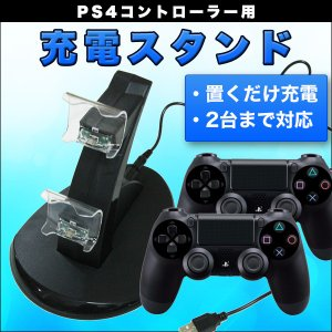 PS4用 コントローラー 2台同時 充電スタンド...