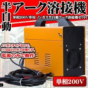 単相200V(220V)専用機なので、100Vタイプよりパワフル&安定した性能を発揮!  ノンガスタ...