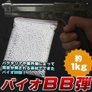 精密 バイオBB弾 0.25g 4000発 サバゲー サバイバルゲーム 電動ガン ガスガン エアコッキング対応