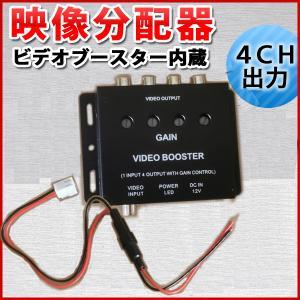 4ch出力 映像分配器 ビデオブースター内蔵 ヘッドレストモニター サンバイザーモニター フリップダ...