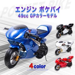 49cc GP エンジン ポケバイ ポケットバイク 2ストエンジン 混合油使用