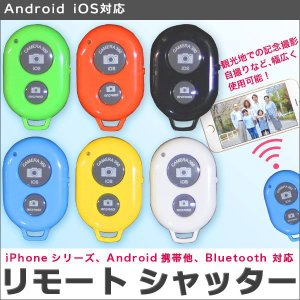 Android iOS対応 Bluetooth ワイヤレス リモート シャッター スマホ用遠隔 シャッター ゴルフ スイング練習 自分撮り ムービー 動画撮影