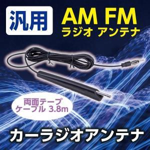 汎用タイプカーラジオアンテナ。  カーステレオのアンテナ端子に直接繋いで使用できます。  3.8mの...