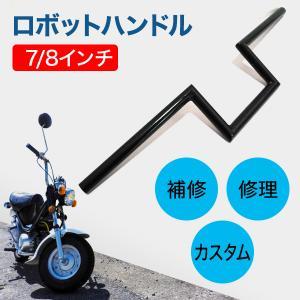 ロボットハンドル 汎用 7/8インチ 22.2mm バイク カスタム ロボハン ハンドル アタックバ...