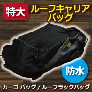 ルーフキャリア用 防水バッグ  改良新型で、とても丈夫な素材になりました。  ルーフキャリアや、ルー...