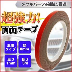 信頼と実績のある3M社(scotch スコッチ)製の強力両面テープです。 車の内装や外装/エアロパー...