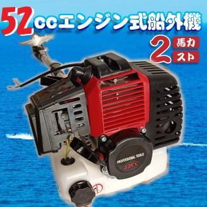 船外機 2馬力 2スト 52cc ボート 簡易 エンジン ゴムボート 釣り船 ミニボート エンジン式...
