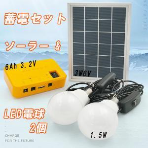アウトドアや非常時の電源の確保に便利な蓄電システム&ソーラーパネルセットです。 ソーラーパネル、蓄電...
