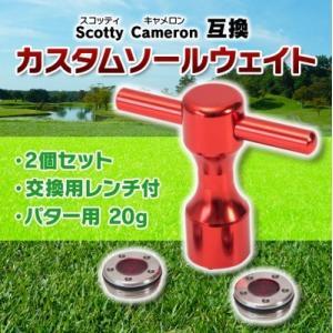 ゴルフ カスタムソールウェイト 2 個セット 交換用 レンチ付 Scotty Cameron互換 パ...
