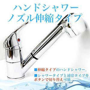 使いやすいハンドシャワータイプ。伸縮タイプのハンドシャワー。水の出方はシャワータイプと通常タイプをヘ...