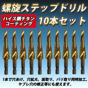 螺旋ステップドリル 10 本 セット タケノコドリル スパイラル 工具 ドリルビット 鉄工 ドリルキリ