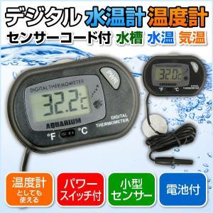 温度計としても使えます。パワースイッチ付き 小型センサーで水槽内スッキリ。 電池付(動作確認用) セ...