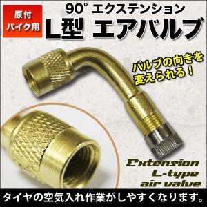 90°エクステンション L型 エアバルブ 原付きバイク用