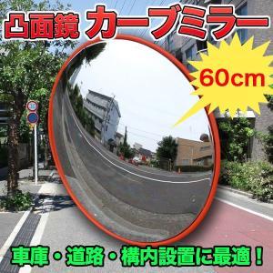 直径60cm カーブミラー 割れないフレキシブル素材 凸面鏡 車庫 反射鏡 死角無 丸型 ガレージ ...