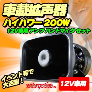 宣伝カーやイベントなどで大活躍!本格的なカー拡声器! ランプ2種類スイッチ付、ボリューム付。 緑の線...