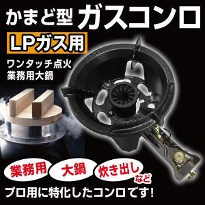 かまど型 ガスコンロ LPガス用 ワンタッチ点火 業務用 大鍋
