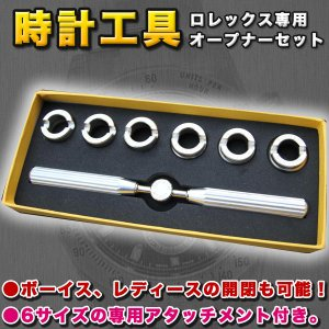時計工具 腕時計の電池交換に ROLEX  ロレックス専用オ...