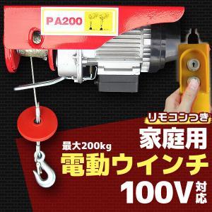 家庭用100V電力でどこでも作業可能です。 さまざまの物を吊り上げたり、作業にも使えます。  定格荷...