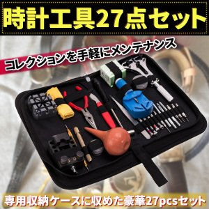 腕時計 工具 27点 セット ハンマー 入り バンド調整 電池交換 工具 時計 修理 交換 収納ケー...