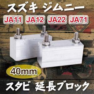 スズキ ジムニー JA11 JA12 JA22 JA71 スタビ 延長ブロック 40mm