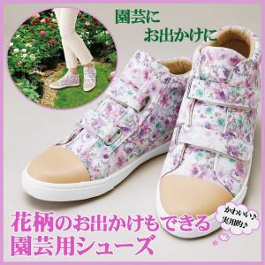 花柄のおでかけもできる園芸用シューズ M|pricejapan2