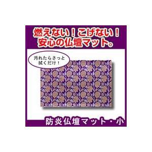 防炎仏壇マット小|pricejapan2