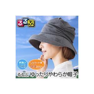 るるぶ ゆったりやわらか帽子|pricejapan2
