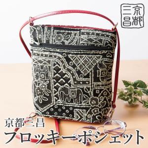 京都三昌 フロッキーポシェット|pricejapan2