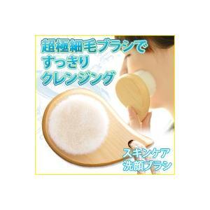 スキンケア洗顔ブラシ|pricejapan2
