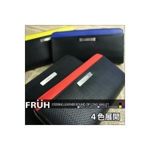 SD-209 FRUH フリュー ステアリングレザーラウンドジップロングウォレット BK・ブラック|pricejapan2