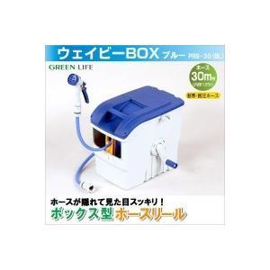 グリーンライフ ボックス型ホースリール ウェイビー BOX ブルー PRB-30(BL) pricejapan2