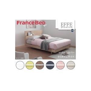 フランスベッド マットレスカバー MC エッフェ プレミアム  セミダブルサイズ ホワイト・35972200|pricejapan2