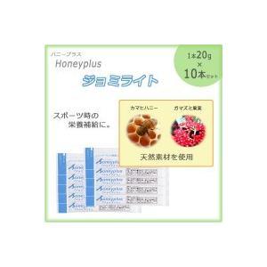 Honeyplus(ハニープラス) ジョミライト 10本セット|pricejapan2