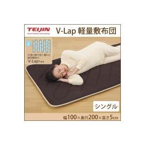 テイジン V-Lap 軽量敷布団 シングル|pricejapan2