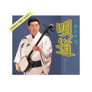 キングレコード 三橋美智也 唄道(うたのみち) 全106曲CD5枚組 別冊歌詩本付き|pricejapan2