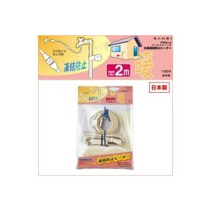 三栄水栓 SANEI 日本製 水道凍結防止ヒーター 2M PR551-2 pricejapan2