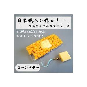 日本職人が作る  食品サンプルデザイン iPhone6/6S用ケース IP-625 コーンバター|pricejapan2