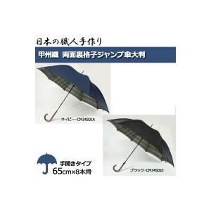 日本の職人手作り 甲州織 両面裏格子ジャンプ傘大判 ネイビー・CMJ4501A