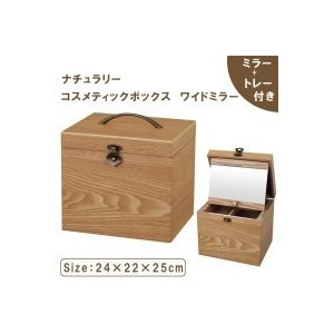 ナチュラリー コスメティックボックス ワイドミラー G-2412N|pricejapan2