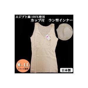 日本製 エジプト綿100%使用 カップ付 ラン型インナー ベージュ 1725 Mサイズ pricejapan2