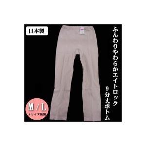 日本製 ふんわりやわらかエイトロック コットン100% 9分丈ボトム ピンク 1716 Mサイズ pricejapan2