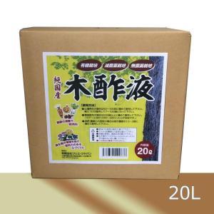 純国産 木酢液 20L pricejapan2