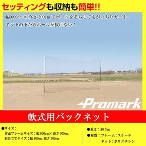 Promark プロマーク 軟式用バックネット BN-37 |pricejapan2