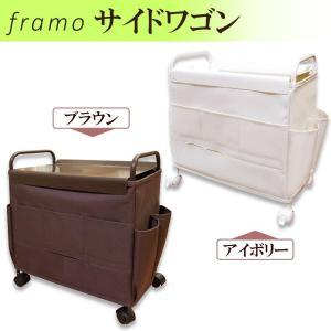 framo(フレーモ) サイドワゴン アイボリー・SIW-IV pricejapan2
