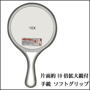 メリー 片面約10倍拡大鏡付 手鏡 ソフトグリップ AF-8|pricejapan2