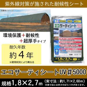萩原工業 エコサーティシート UV ♯5000 ODグリーン 1.8m×2.7m|pricejapan2
