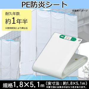 萩原工業 PE防炎シート 1.8m×5.1m|pricejapan2